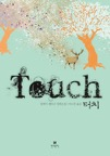 TOUCH Korean cover
